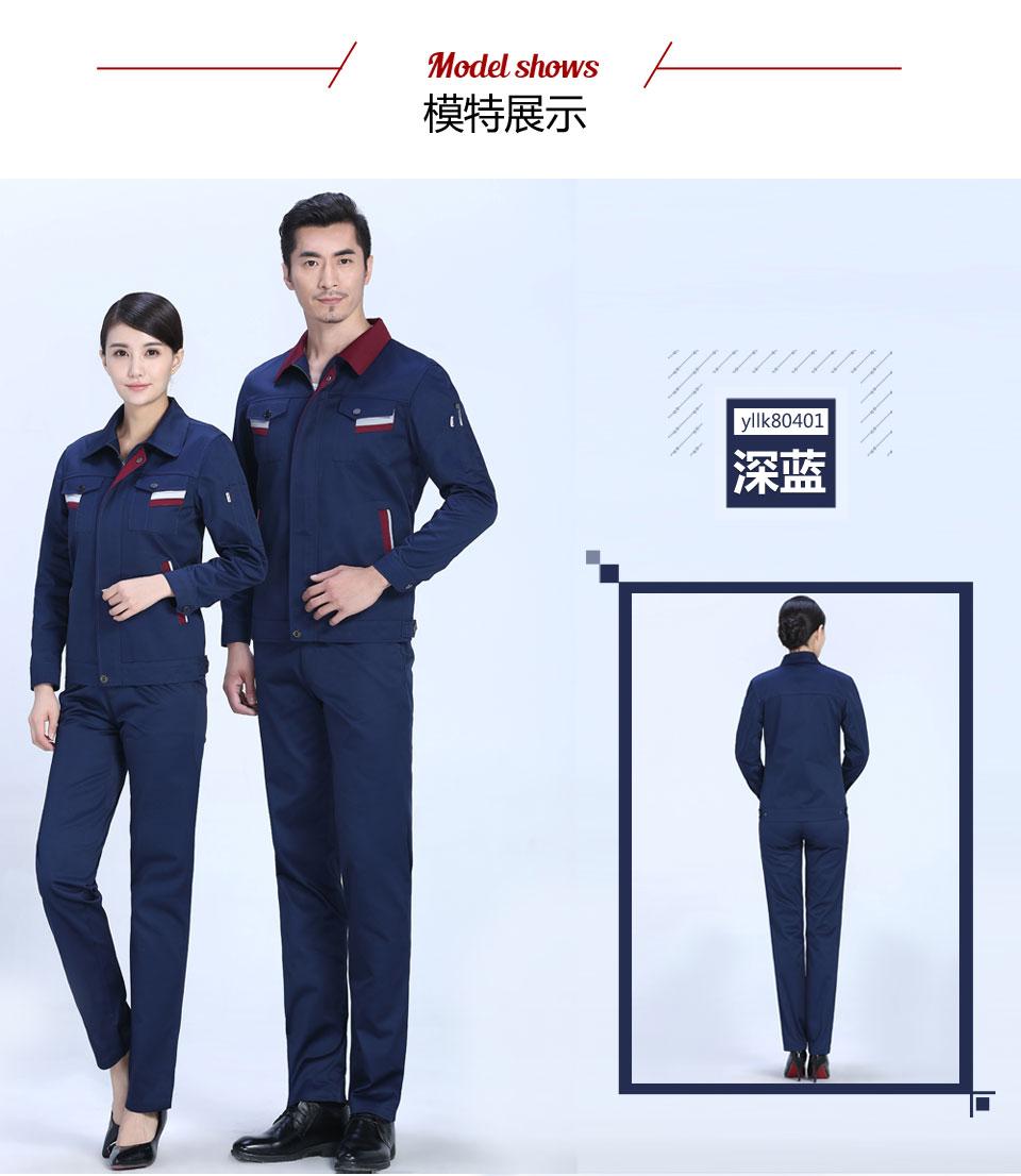 银灰上衣+藏蓝裤时尚彩色春秋涤棉纱卡长袖工作服