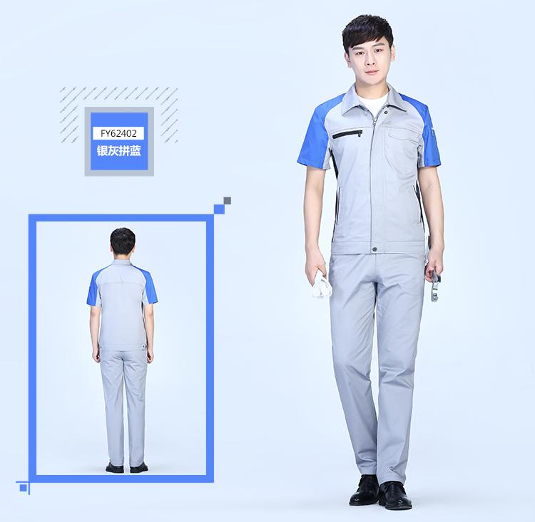 深蓝色拼蓝夏季工服FY624