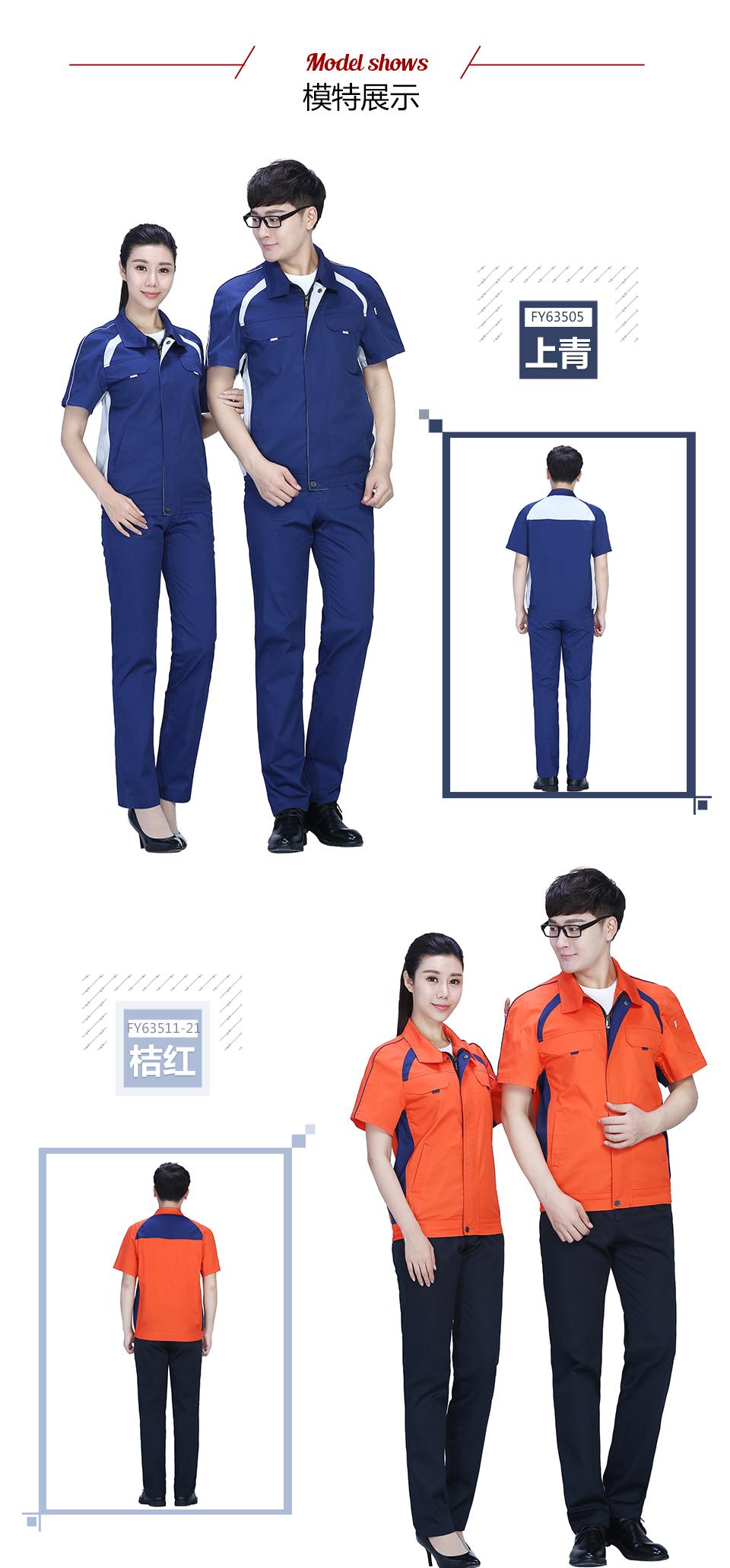 桔红+深裤时尚配色夏季涤棉细纹短袖工作服