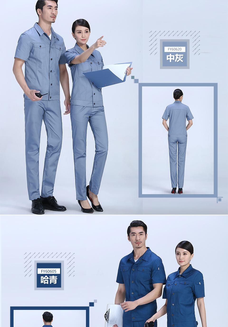 FY606深蓝色夏季工作服